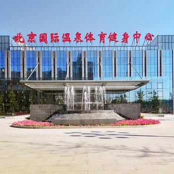 北京国际温泉酒店图片