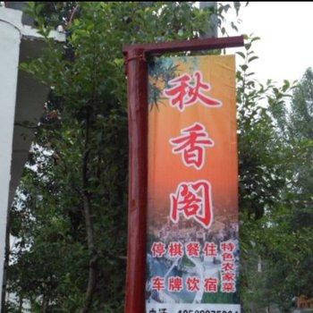 广元秋香阁家庭旅舍图片
