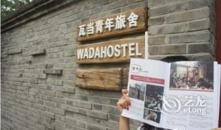 北京瓦当国际青年旅舍图片
