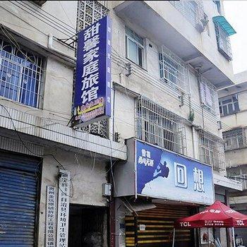 安顺甜馨家庭旅馆图片