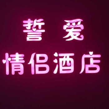 九江誓爱情侣酒店图片