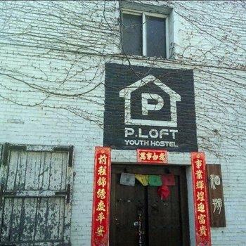北京炮局工厂国际青年旅舍图片