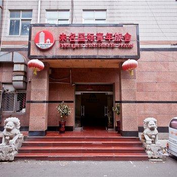 北京未名国际青年旅舍图片