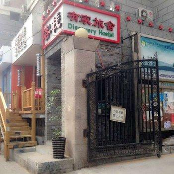 北京有家国际青年旅舍图片