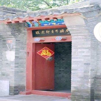 北京雍圣轩青年酒店(孔夫子国际青年旅舍)图片