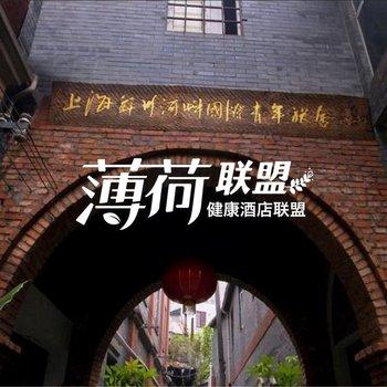 上海苏州河畔国际青年旅舍(苏荷总店)图片