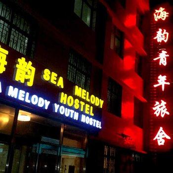 天津海韵商务酒店(原海韵青年旅舍)图片