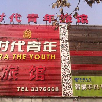 任丘时代青年旅馆图片