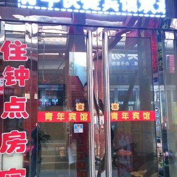 太原青年宾馆(太原南站)图片