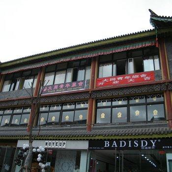 大同青年旅舍(九龙壁)图片
