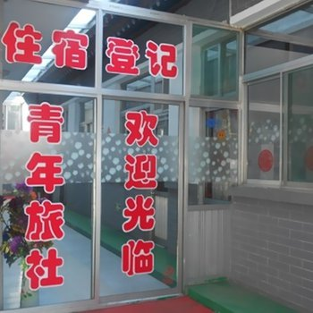 五台山青年旅社(近南山寺)图片