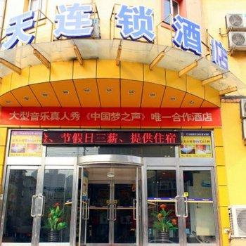 7天连锁酒店(沈阳五爱市场青年公园地铁站店)图片