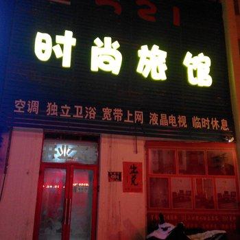 吉林市521时尚旅馆(青年路店)图片