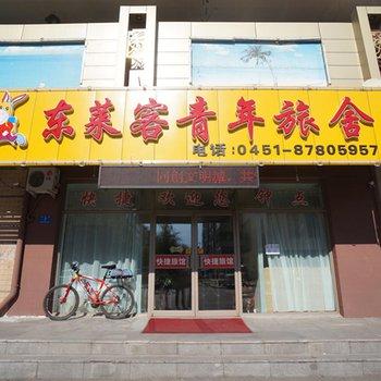 哈尔滨东莱客青年旅舍图片