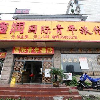 南京国际青年酒店连锁(火车站鑫润店)图片