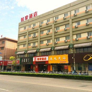 如家快捷酒店(南通青年中路店)(原银座佳驿酒店)图片