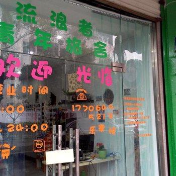 宁波流浪家青年旅舍图片