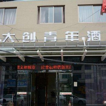 台州大创青年酒店图片