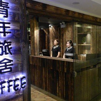 合肥青年旅舍(商务店)图片