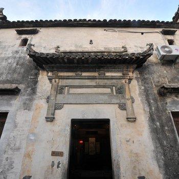 宏村老房子国际青年旅舍图片
