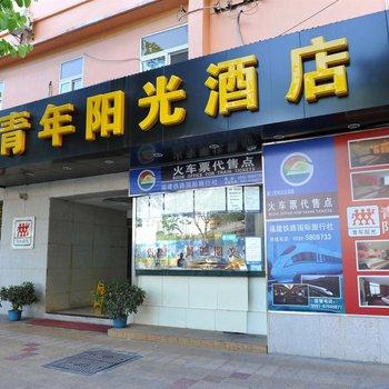 厦门青年阳光精品商务酒店(后滨店)图片