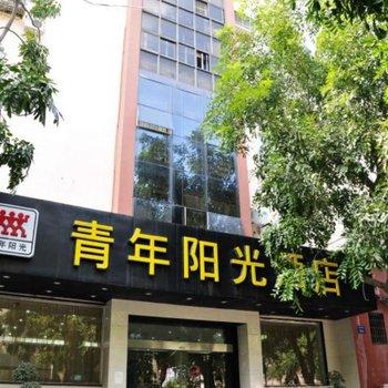 厦门青年阳光精品商务酒店(故宫店)图片