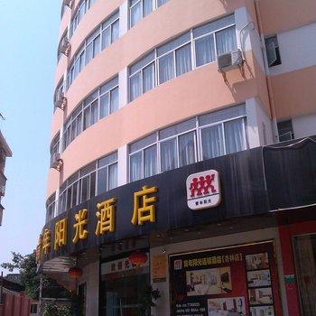 厦门青年阳光精品商务酒店(杏林店)图片