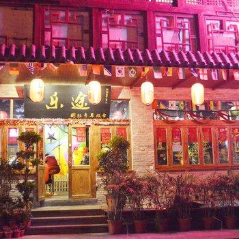 南昌乐途国际青年旅舍图片