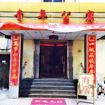 九江青年公寓图片