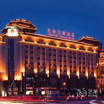 北京天伦王朝酒店图片