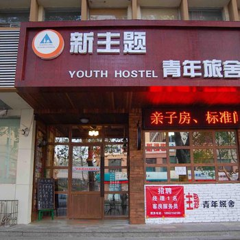 威海新主题国际青年旅社(刘公岛店)图片
