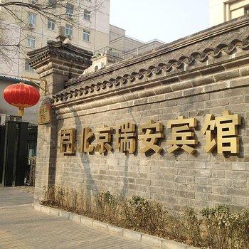 北京瑞安宾馆图片