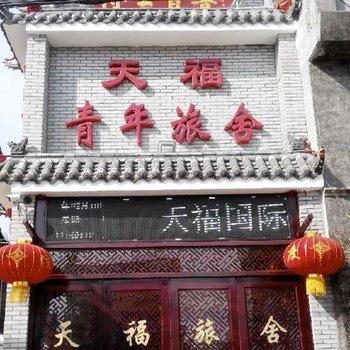 开封天福国际青年旅舍图片