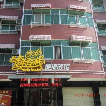 咸宁2010青年驿栈便捷旅馆(泉塘店)图片