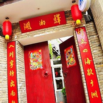 凤凰湖湘驿国际青年旅舍图片