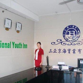 三亚京海国际青年客栈图片