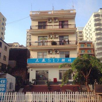 三亚517驿站青年旅舍图片