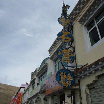 八宿磐石营青年旅舍图片