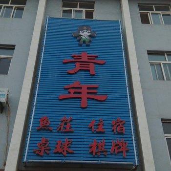 勉县青年酒店图片