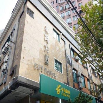 上海北海公寓图片