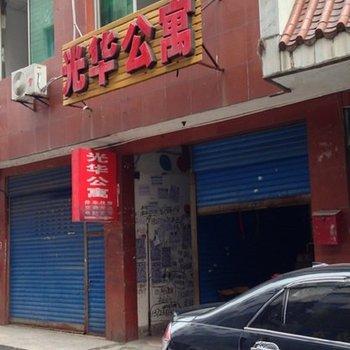 垫江光华公寓图片