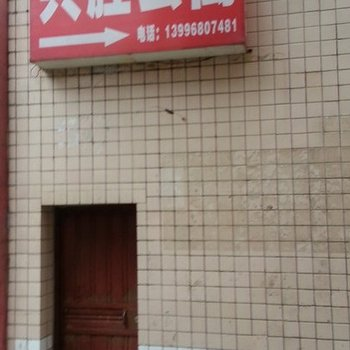 垫江兴胜公寓图片