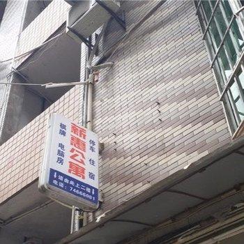 垫江薪惠公寓图片