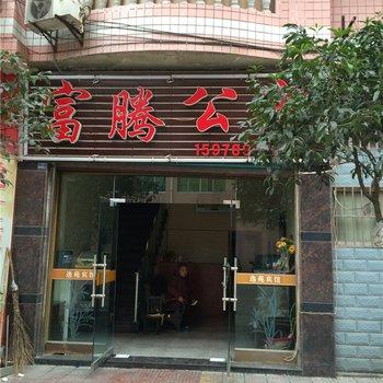 南川富腾公寓图片