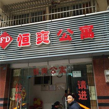 南川恒爽公寓图片