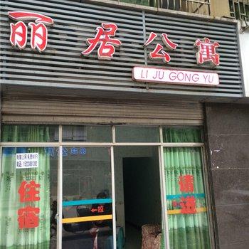 南川丽居公寓图片