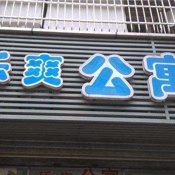 南川乐爽公寓图片