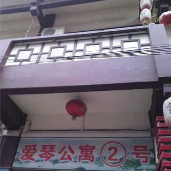 开县爱琴公寓2号图片