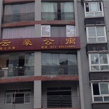 巫山梦豪公寓图片