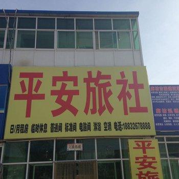 平安旅社(速7公寓)图片
